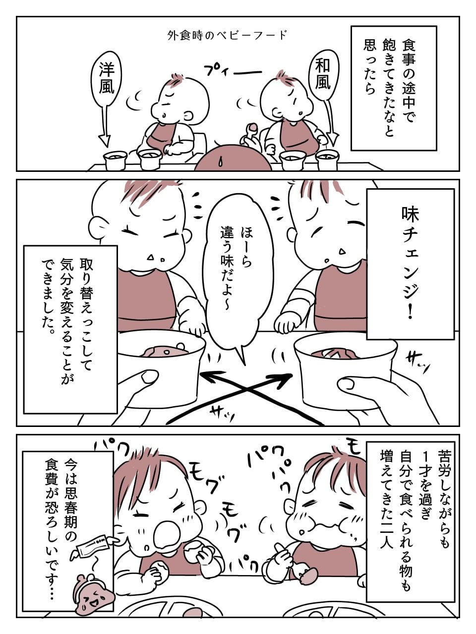 双子育児 食事事情 3