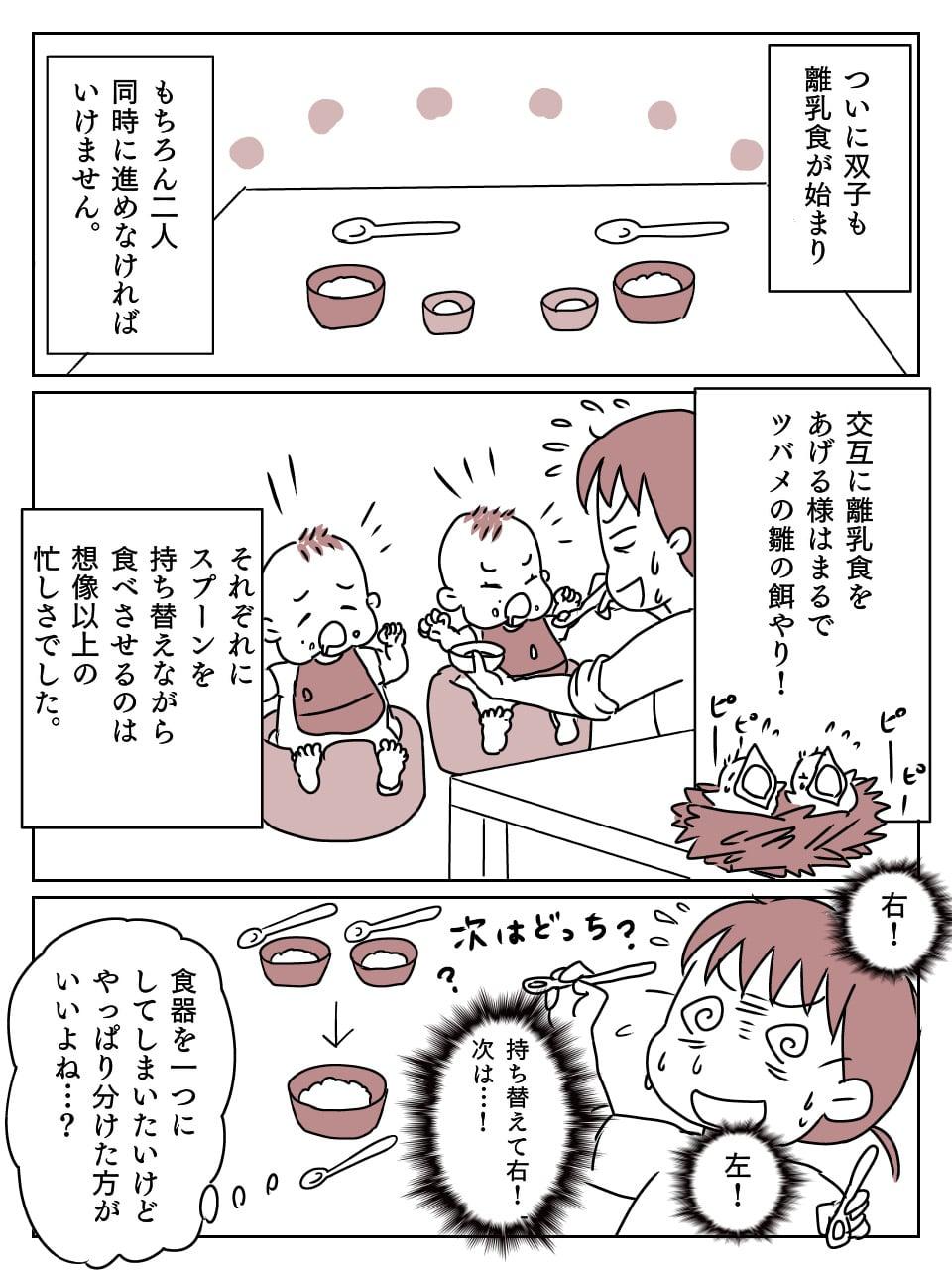 双子育児 食事事情 1