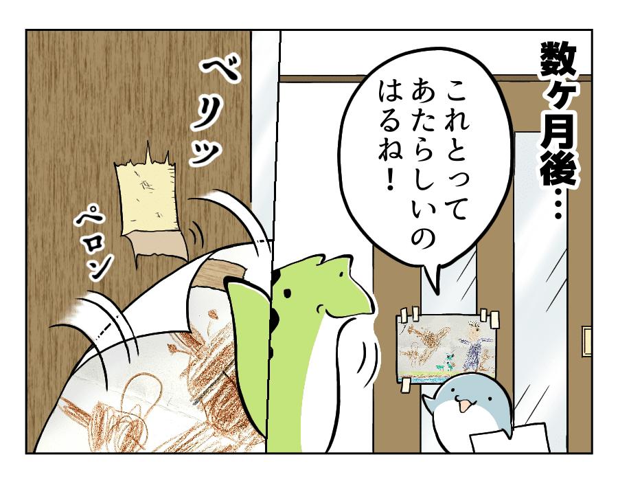 94話_3