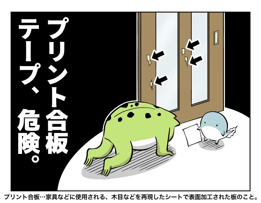 94話_4