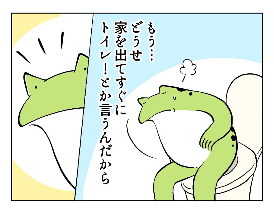 95話_2