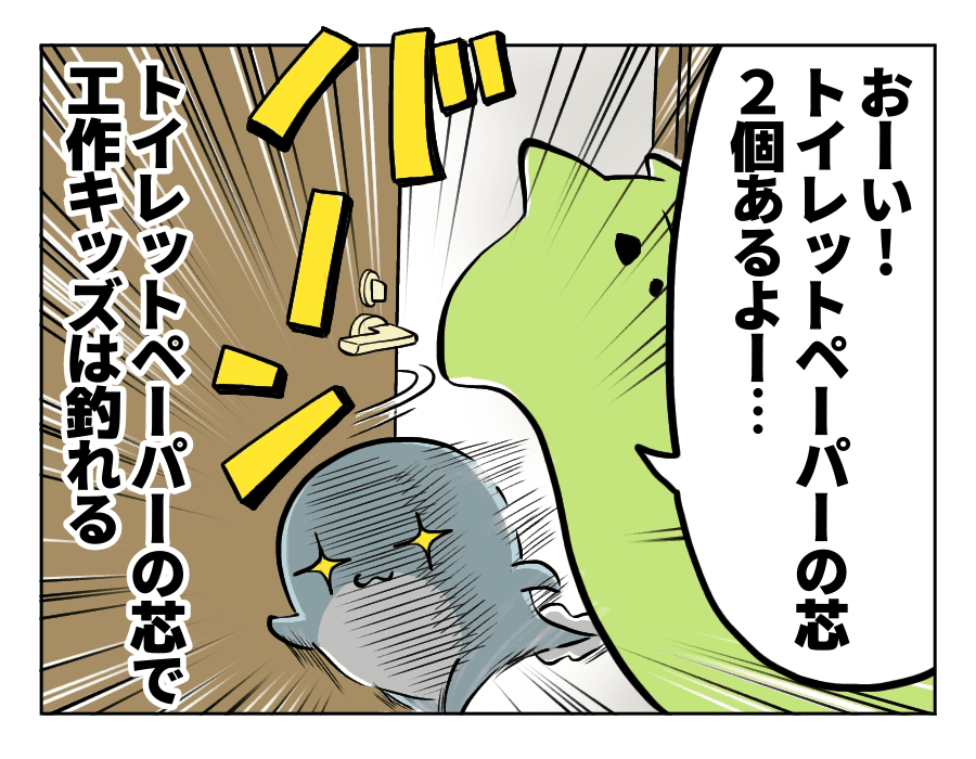 95話_4