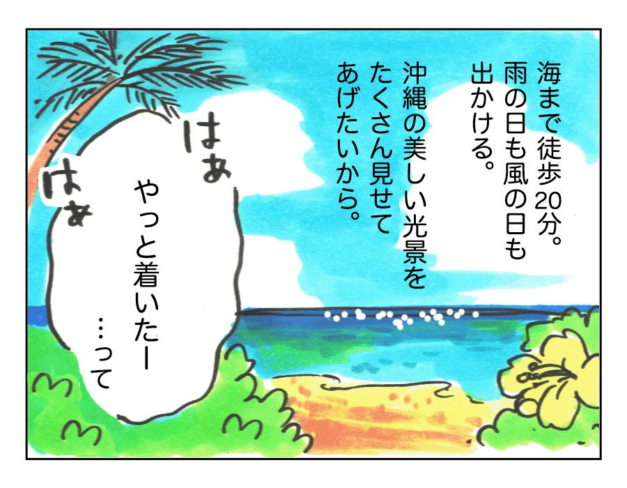 1「沖縄のBeautiful」3