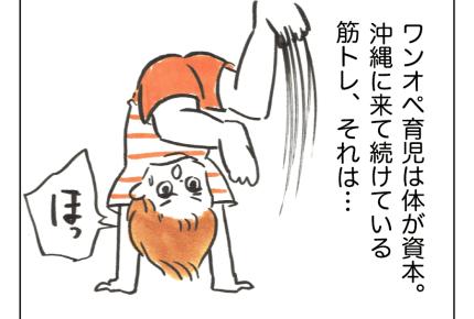 【沖縄でワンオペ】ワンオペは体調管理が大事……体力をつけるぞ!筋トレママ!【第53話】