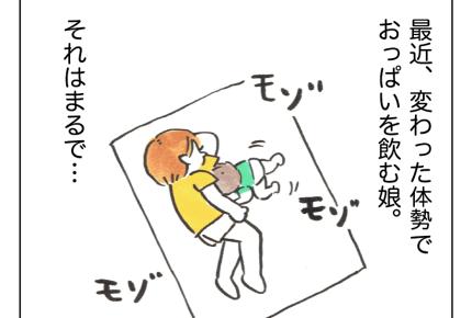 【沖縄でワンオペ】もしかして将来はスポーツ選手!?「独特な授乳定着ポーズ」【第54話】