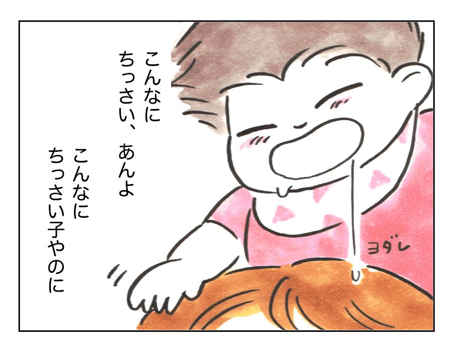7「我が家のちっさいお母さん」3