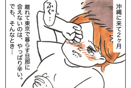 【沖縄でワンオペ】ママが悲しくなっているとき、娘は「人にパワーを与える力」【第55話】