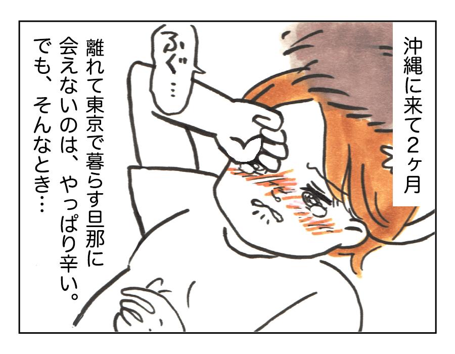 7「我が家のちっさいお母さん」1