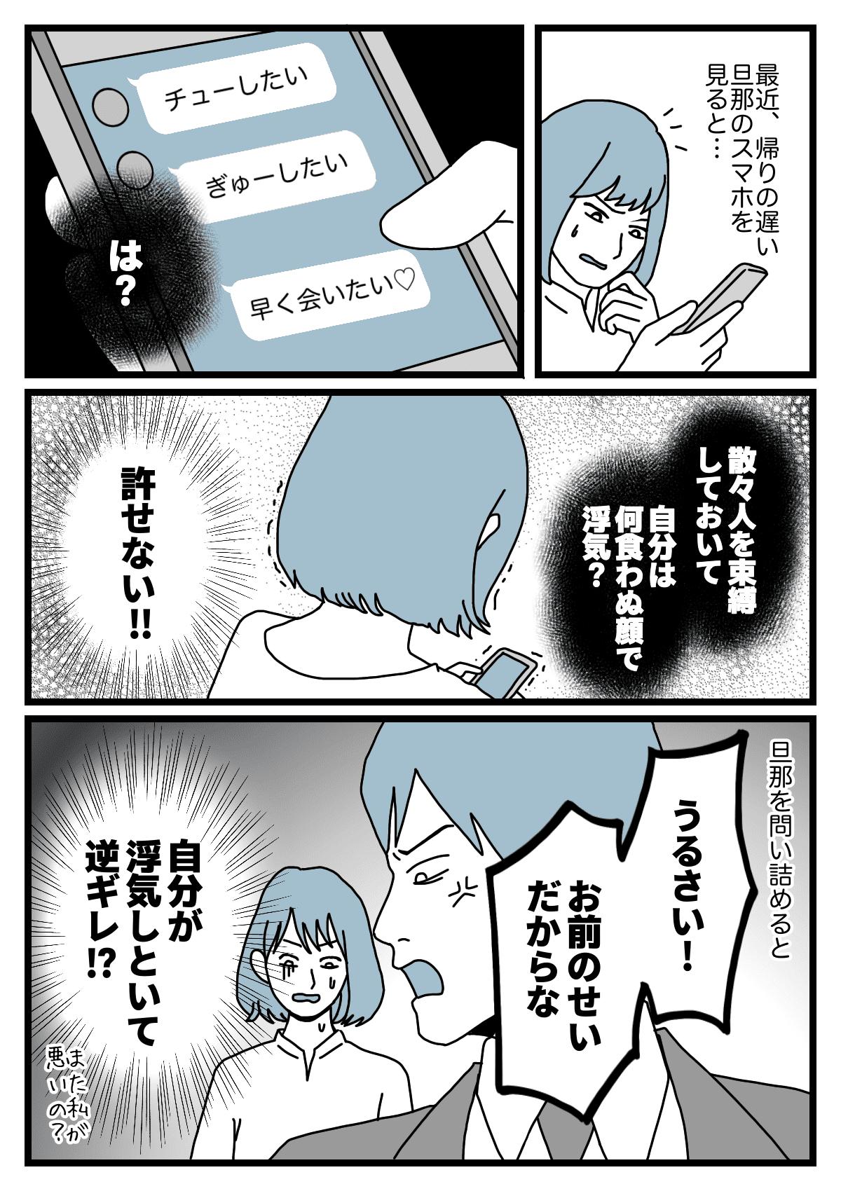 【前編】束縛3