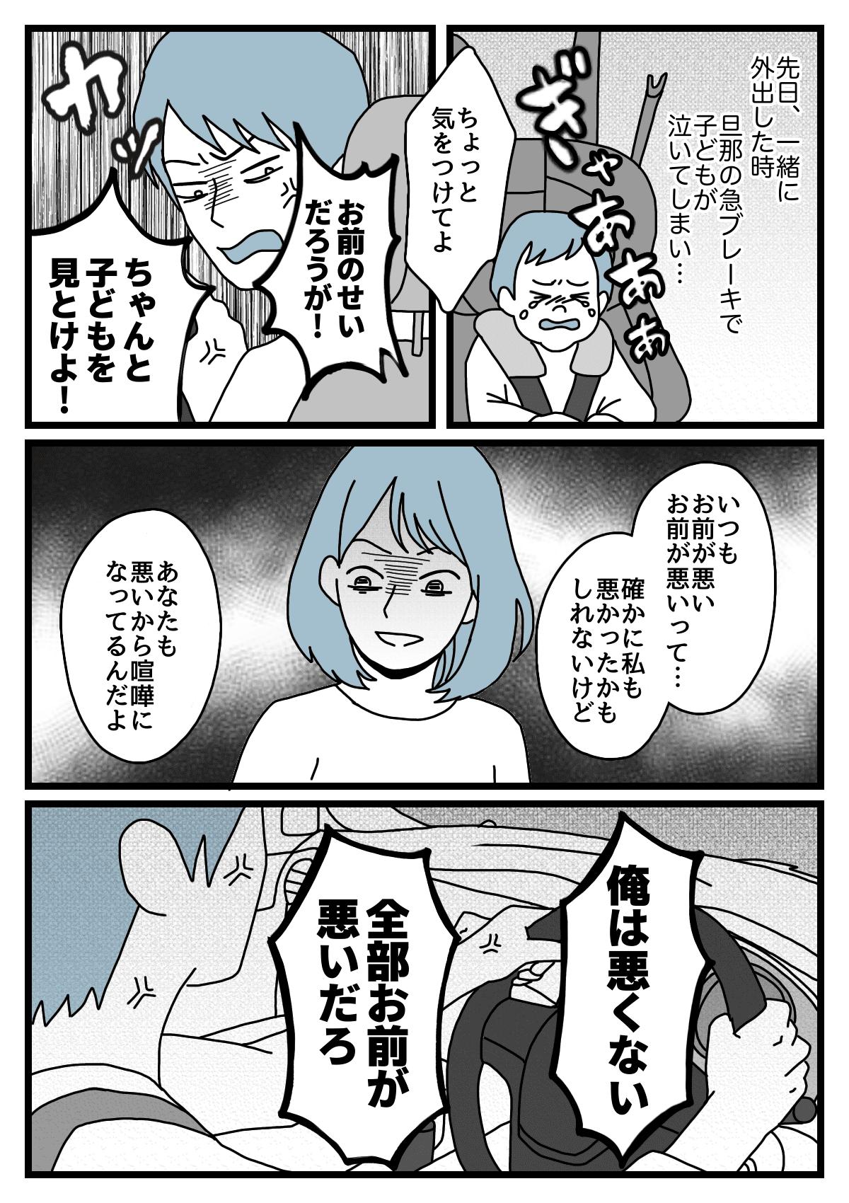 【前編】束縛2