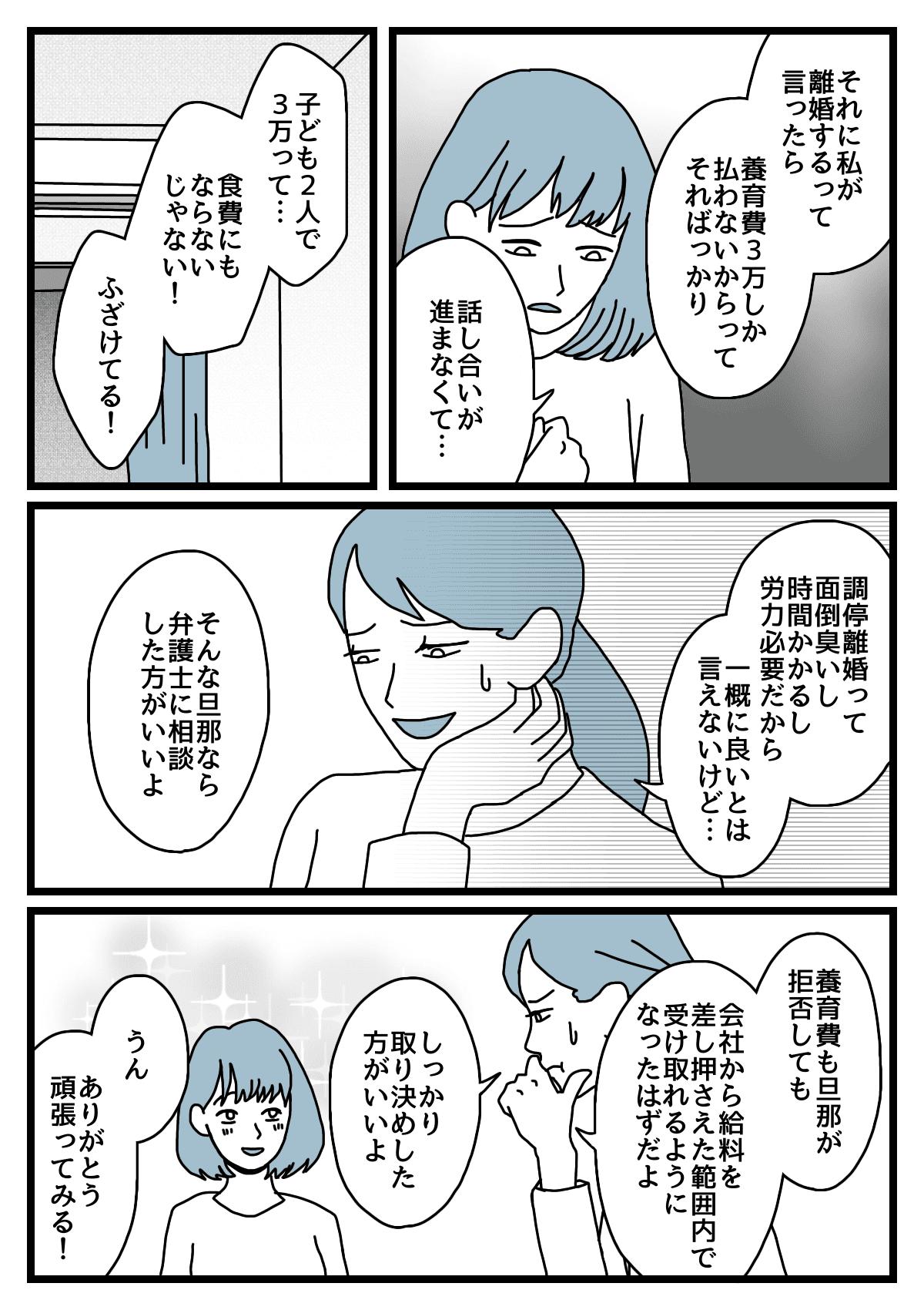 【後編】束縛3
