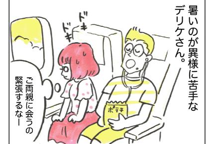 新連載【前編:デリケさんのクあればラクあり!】デリケートな私!暑さが異様に苦手 #4コマ母道場