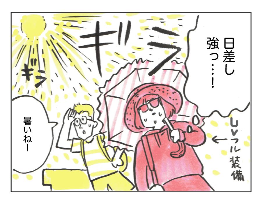 1「太陽は強敵です」2