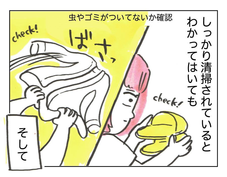 2「旅行先」3