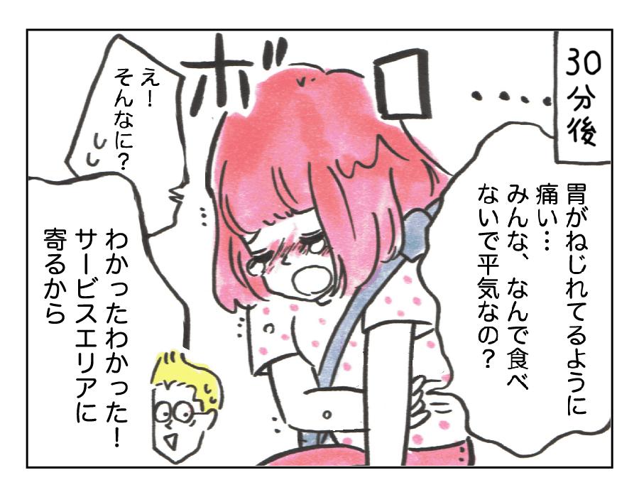 7「空腹が耐えられません」3