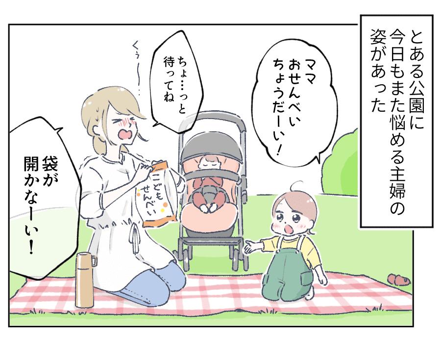 第6話 お菓子の袋が開かない!そんなときは10円玉!1