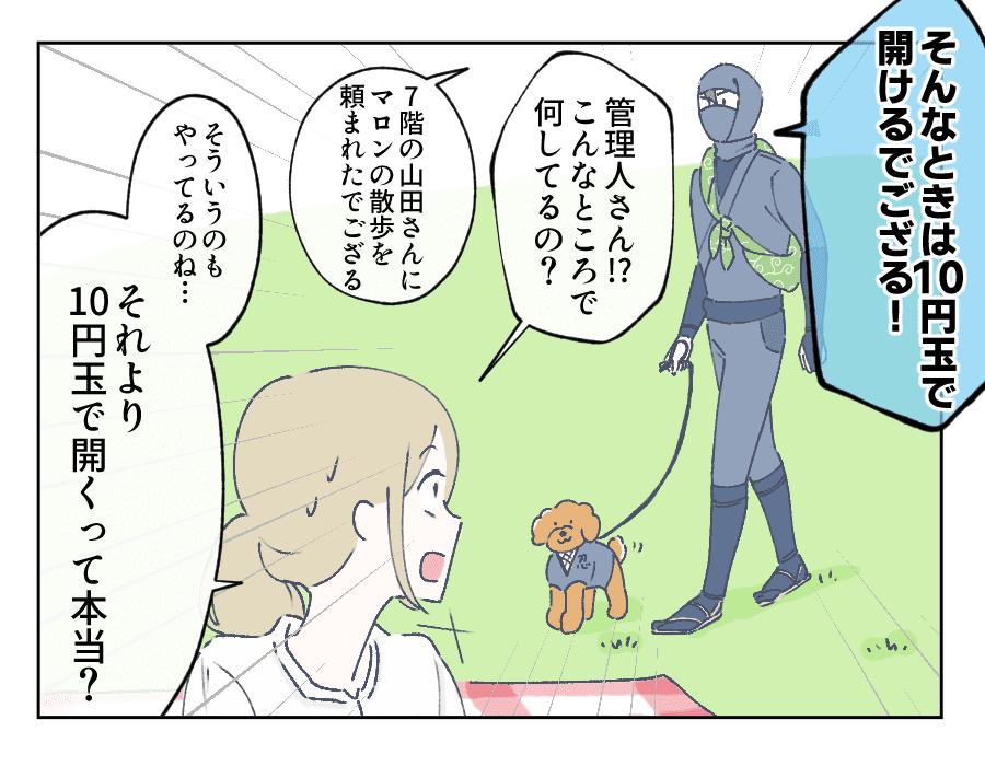 第6話 お菓子の袋が開かない!そんなときは10円玉!2