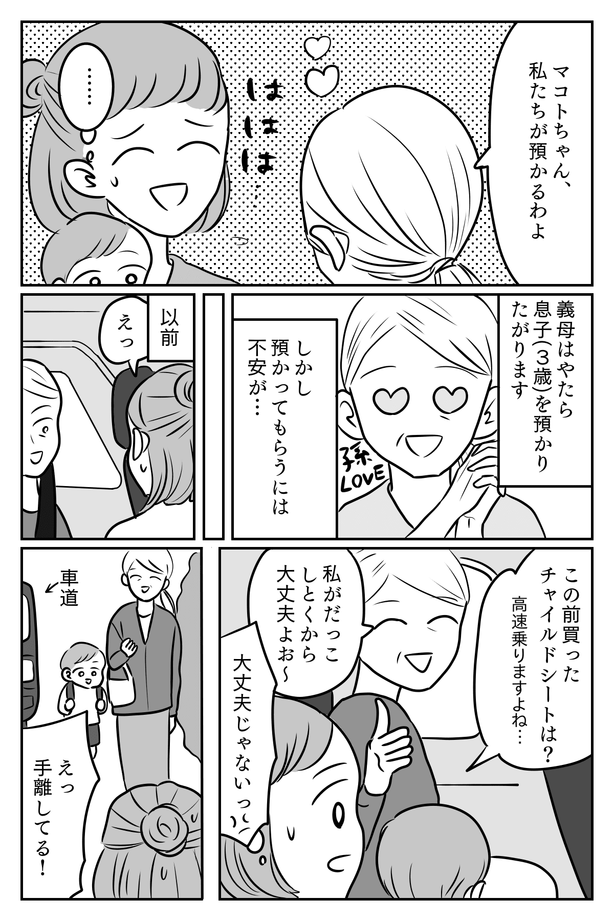 預からせて1-1