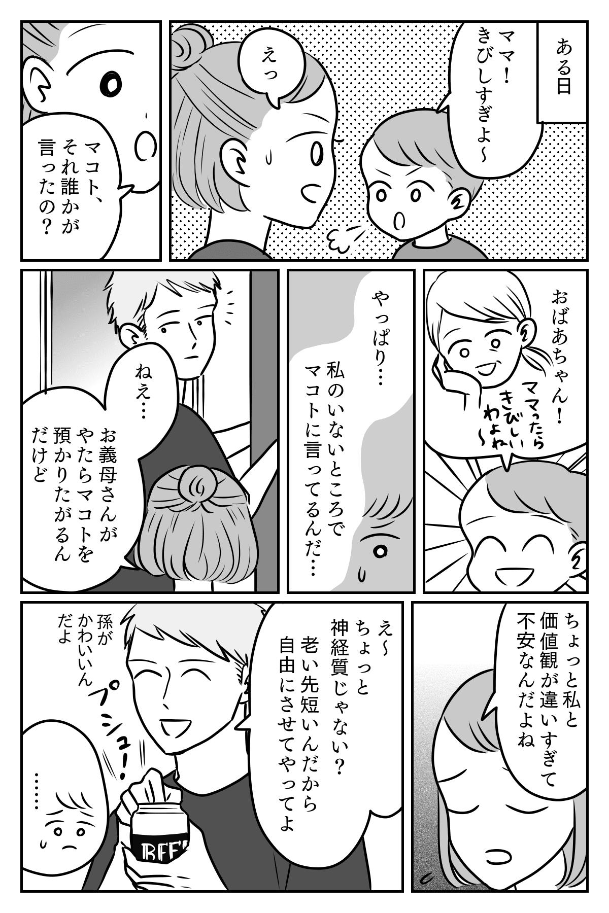 預からせて1-3