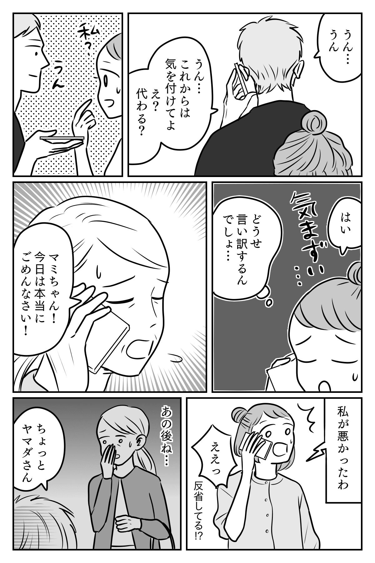 預からせて3-1 (1)