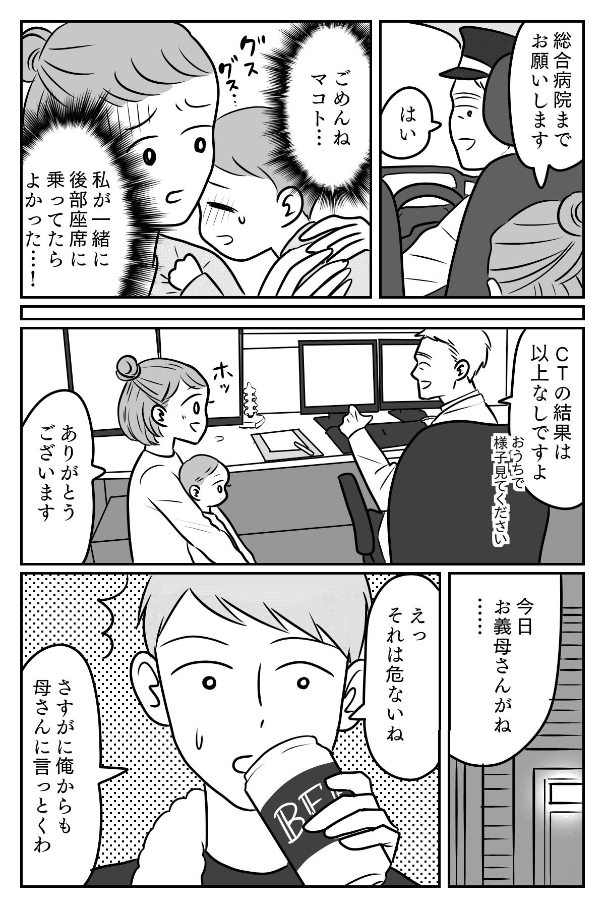 預からせて2-3 (1)