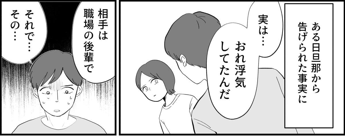 原案・ママスタコミュニティ 脚本・渡辺多絵 作画・よしはな 編集・一ノ瀬奈津