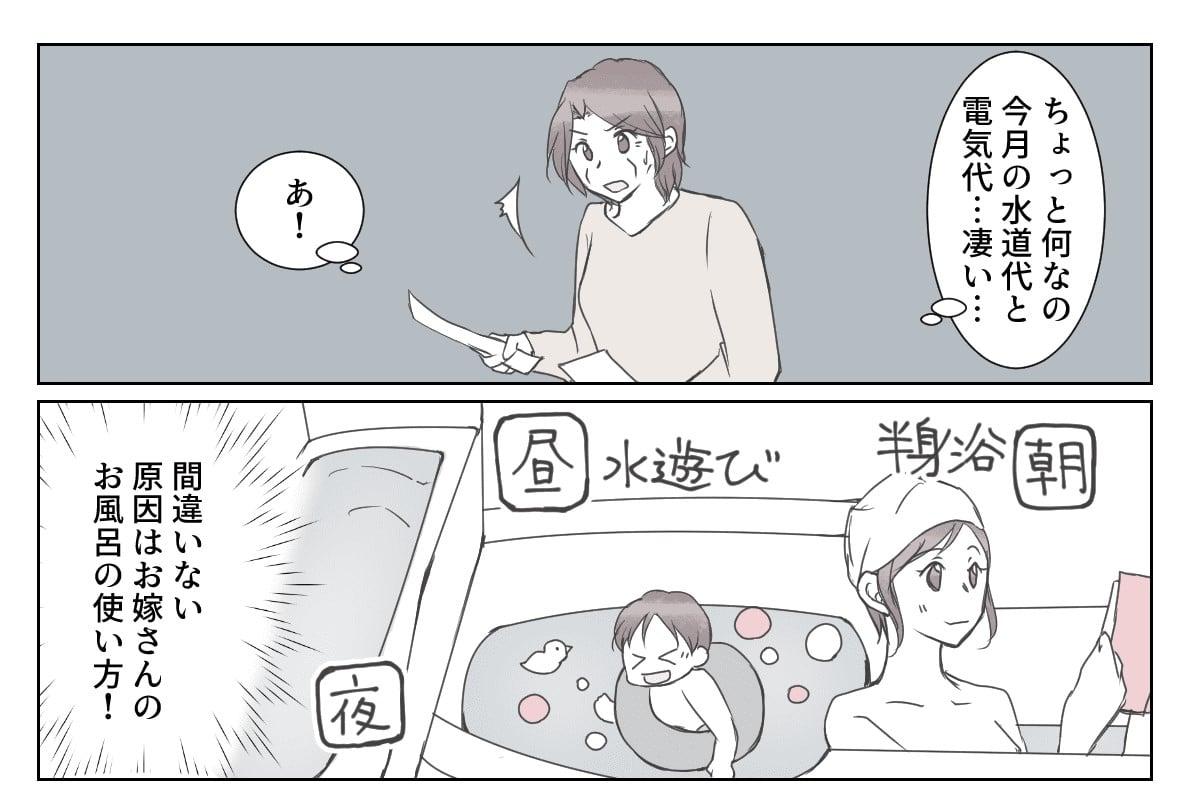 原案・ママスタコミュニティ 脚本:物江窓香 作画・なかやまねこ 編集・井伊テレ子