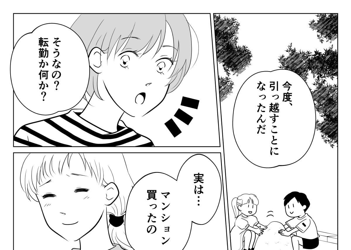 原案・ママスタコミュニティ 脚本・大島さくら 作画・ちょもす 編集・木村亜希