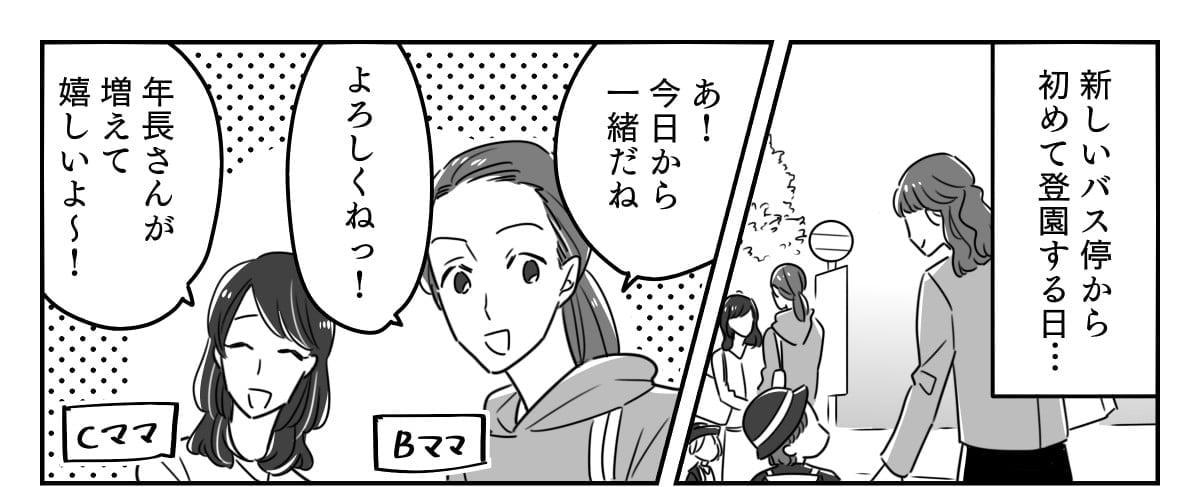 原案・ママスタコミュニティ 脚本・rollingdell 作画・nakamon 編集・秋澄乃