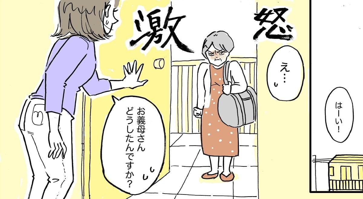 原案・ママスタコミュニティ 脚本・rollingdell 作画・善哉あん 編集・一ノ瀬奈津