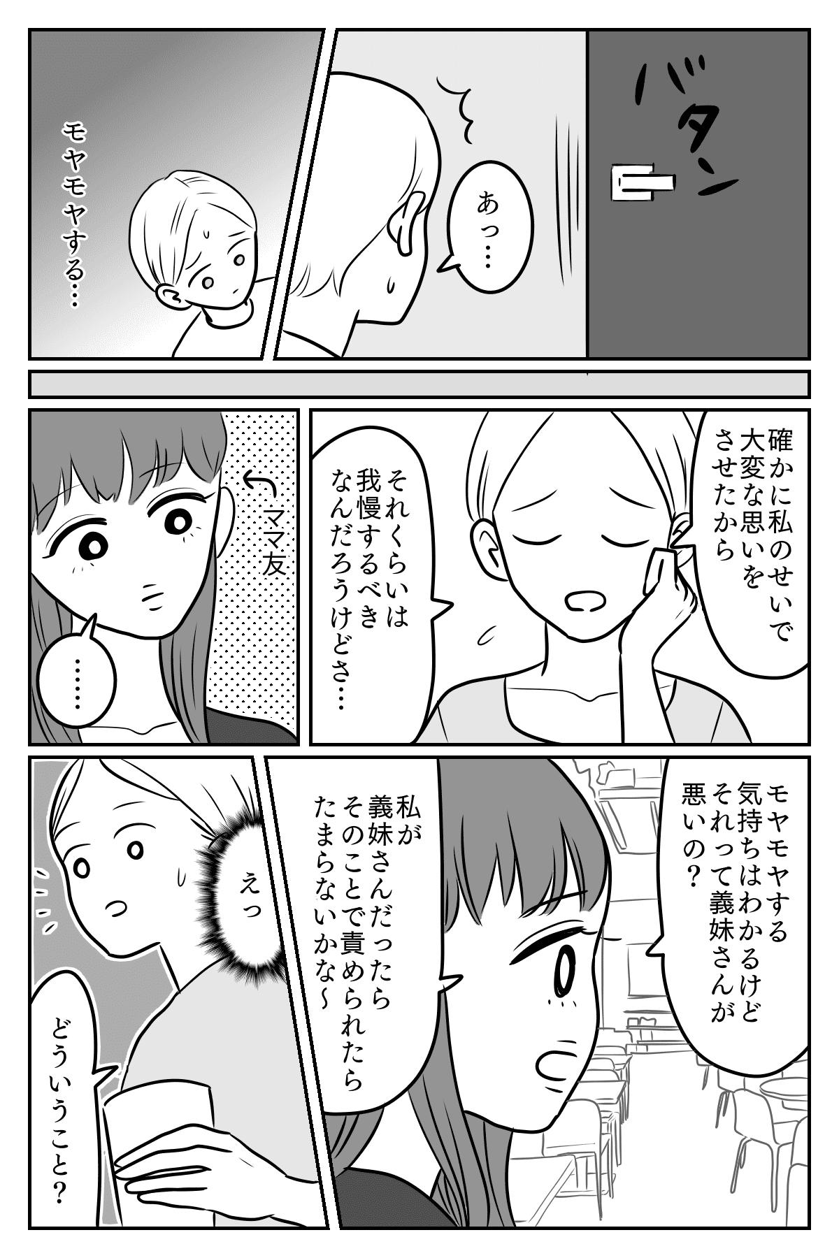 入院中1-3