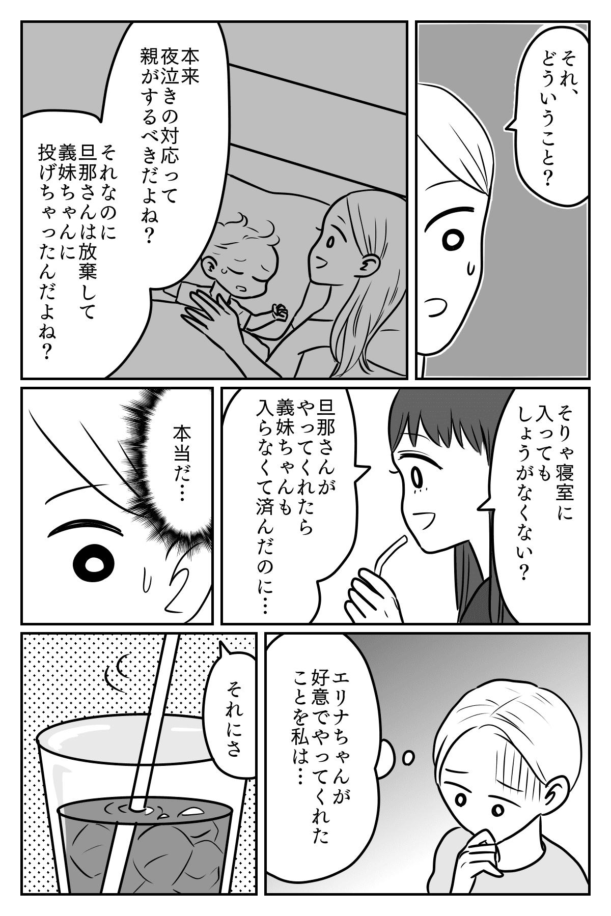 入院中2-1