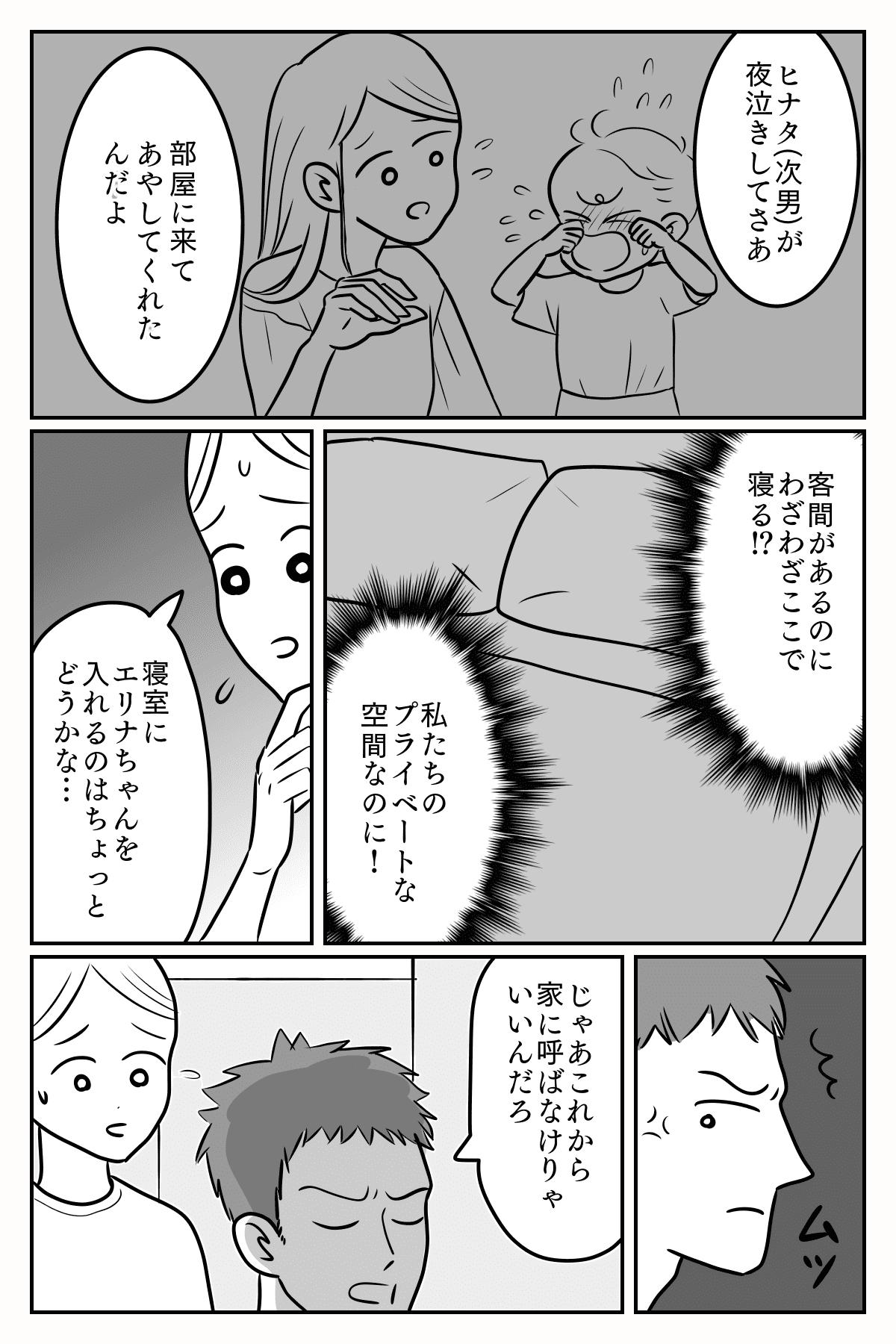 入院中1-2