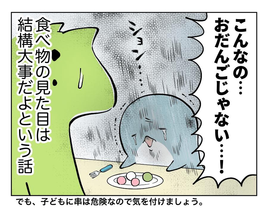 96話_4