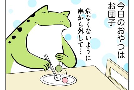 【前編:ママと愉快な子どもたち】「思ってたのとちがう!!」食べ物の見た目、大事 #4コマ母道場