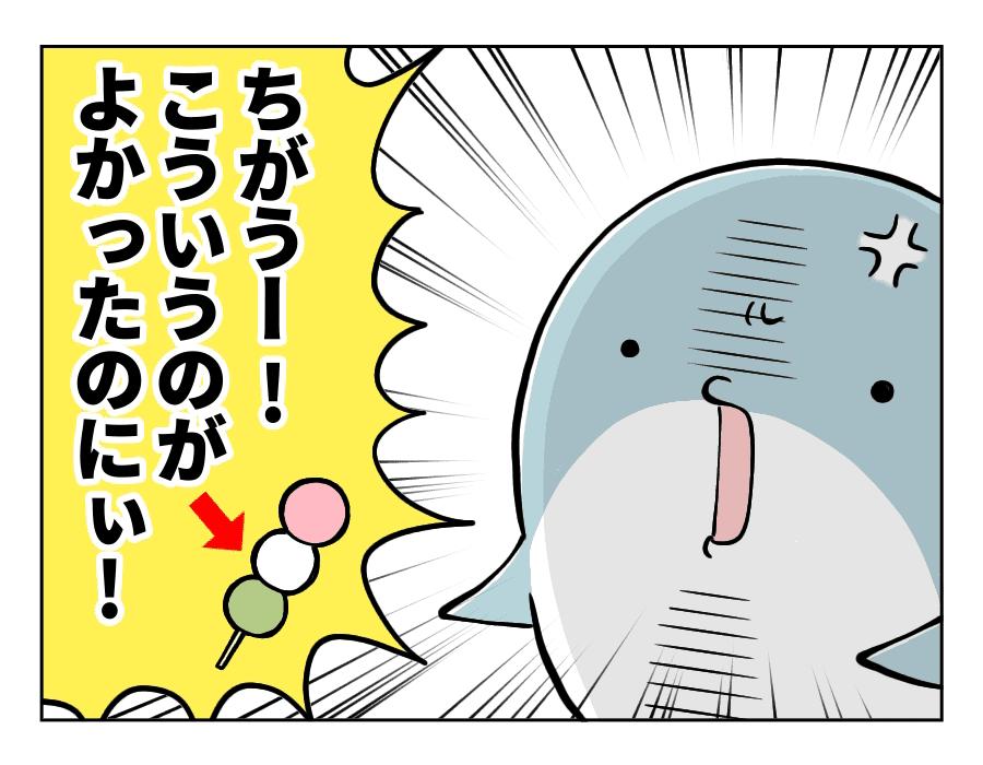 96話_3