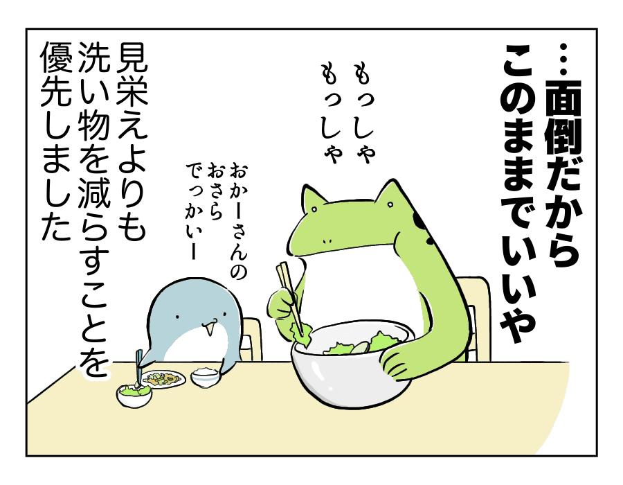 97話_4