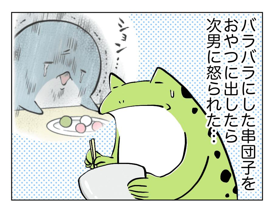 97話_1