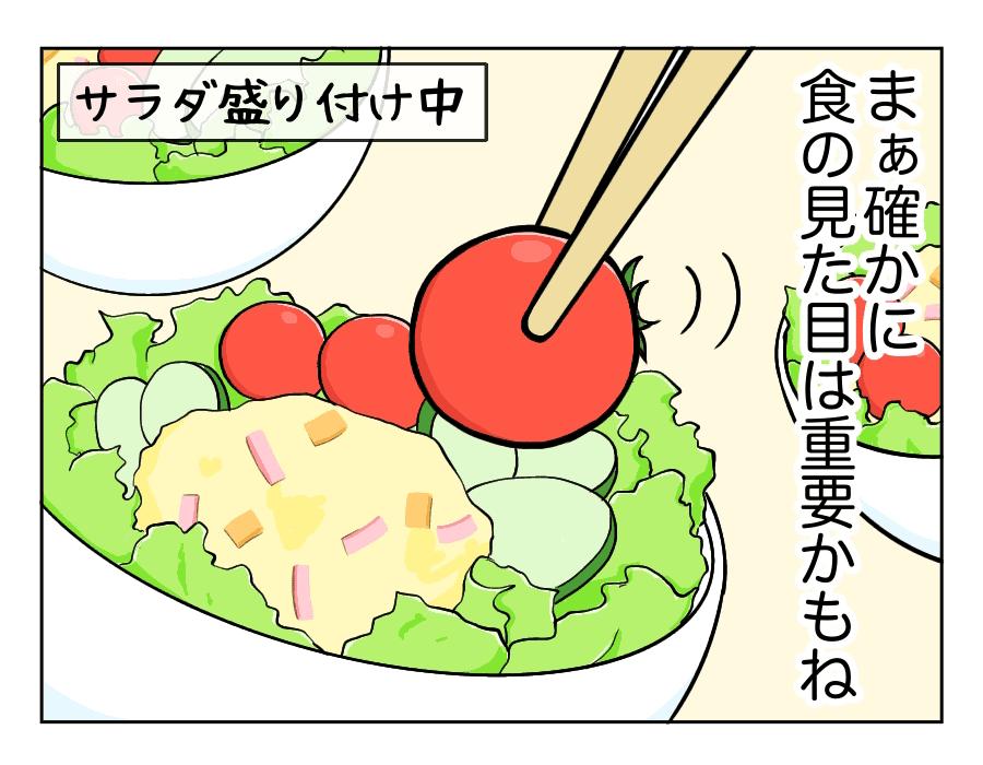 97話_2