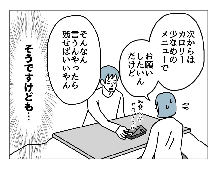13話-4