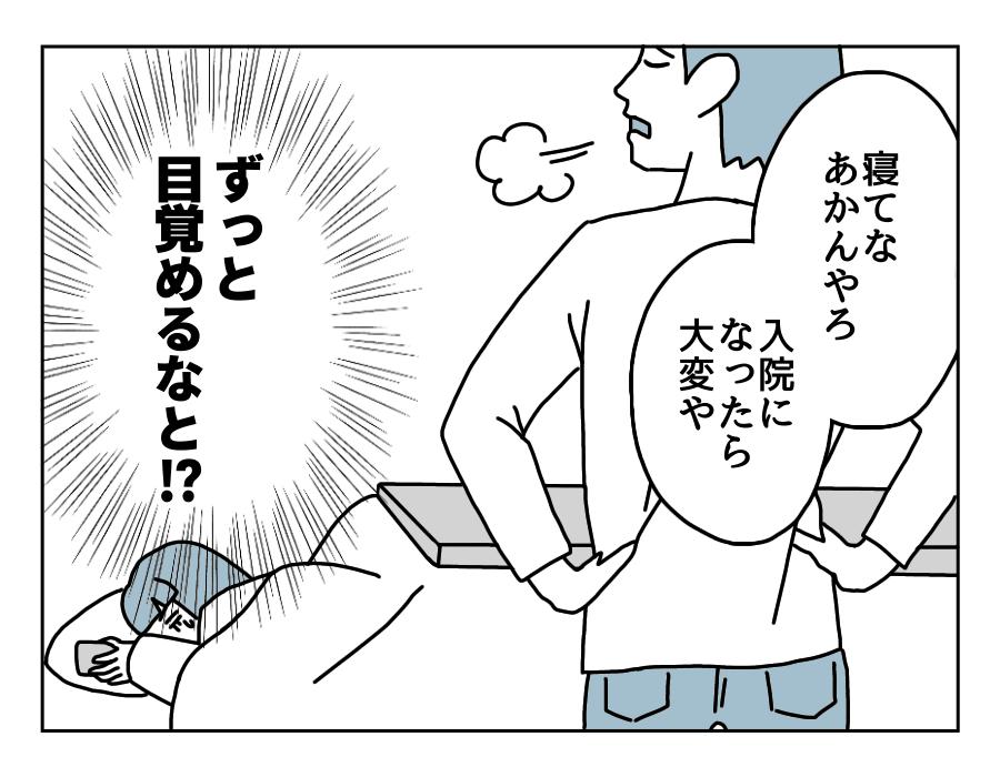 14話-4
