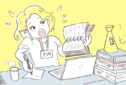 幼稚園のPTA役員の仕事が忙しすぎる!とくに気疲れがひどい……