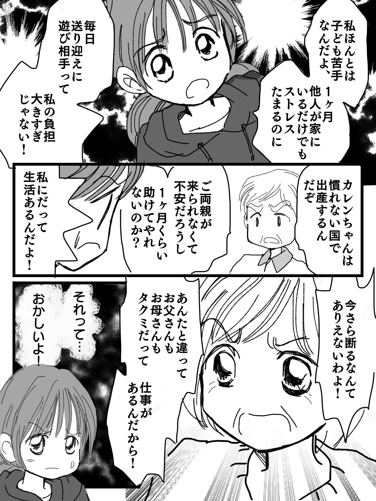 里帰り1-3