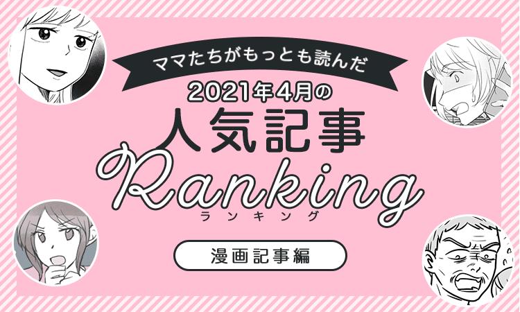 mamasta__slide-bnr__comic-rank--202104