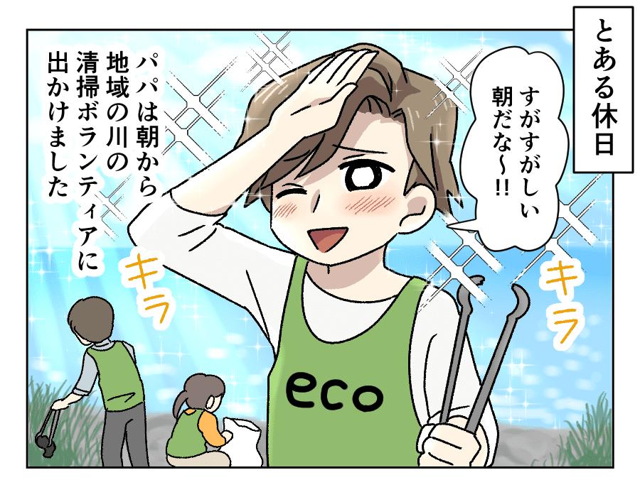 地球にやさしく_4_1
