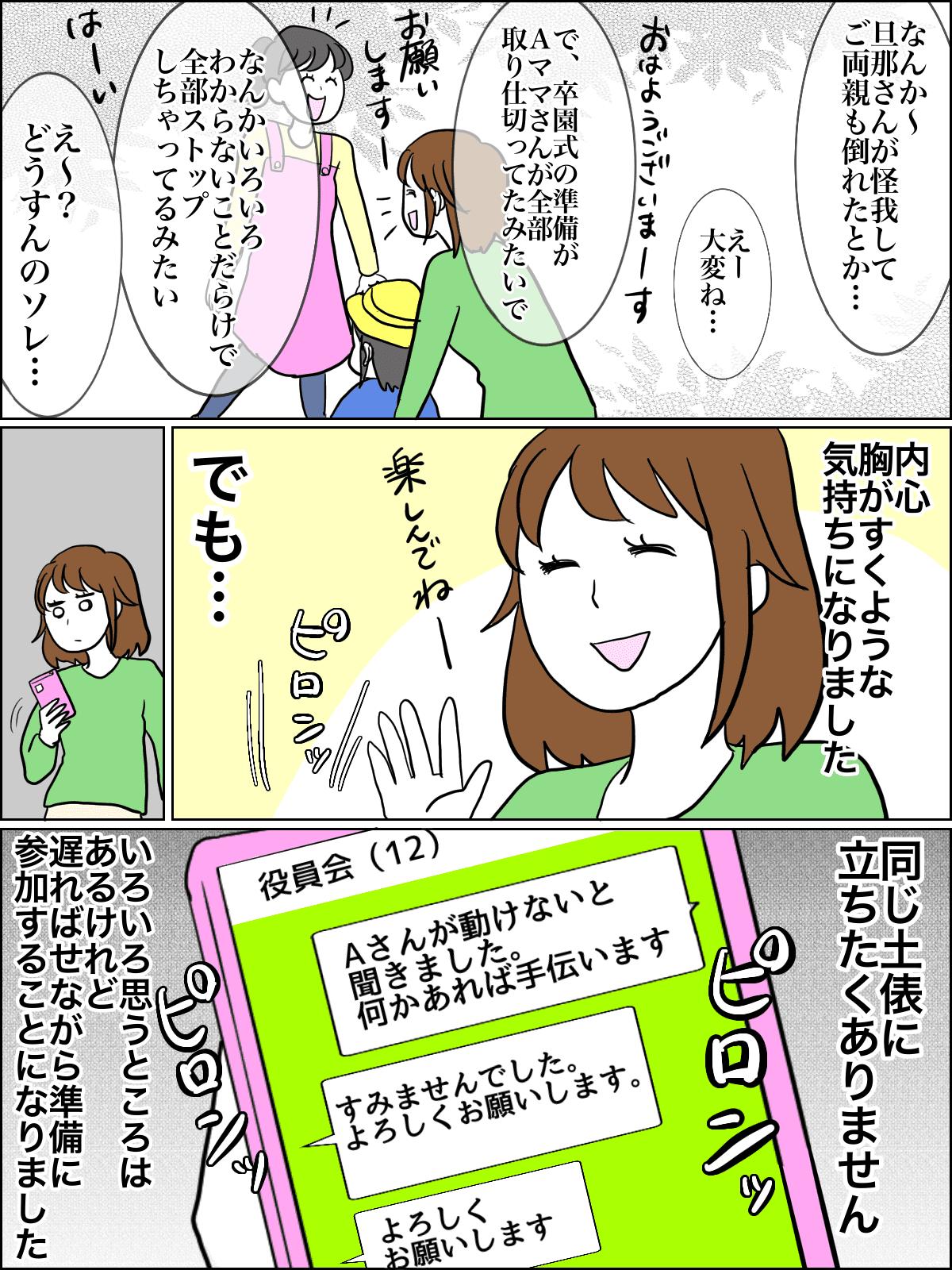 <大人のいじめ?>