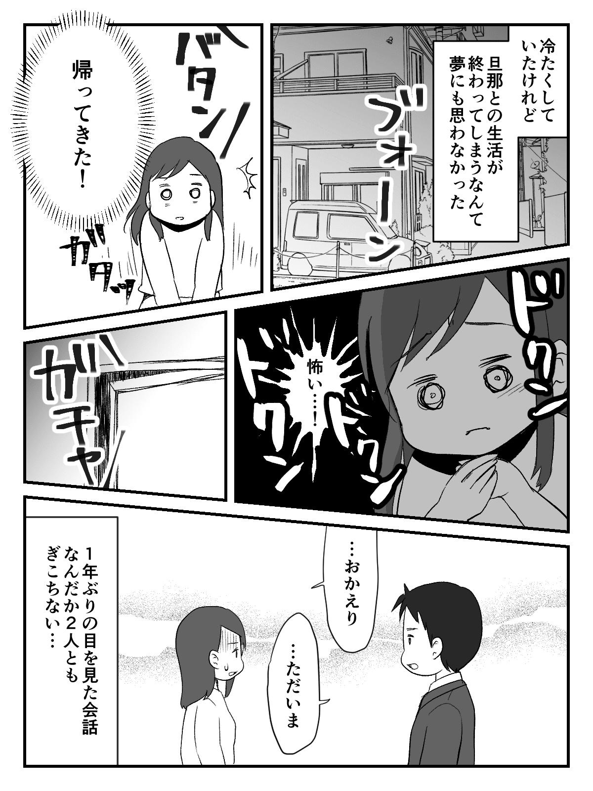 <仮面夫婦>