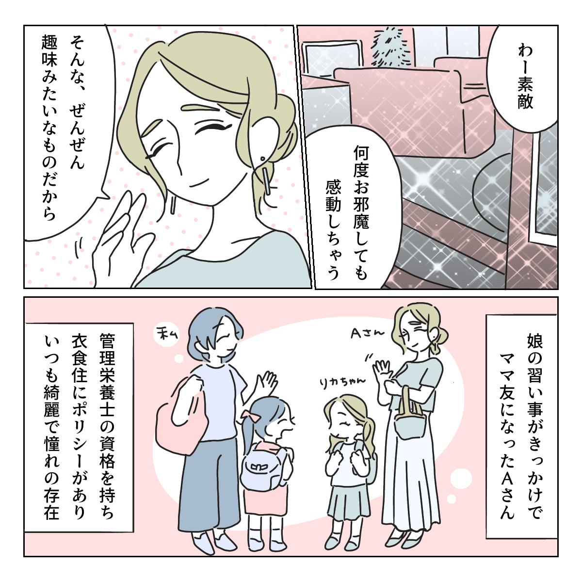 お菓子1-1