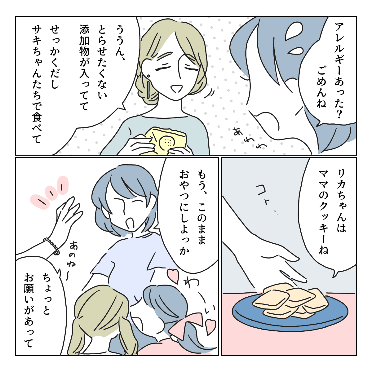 お菓子1-3