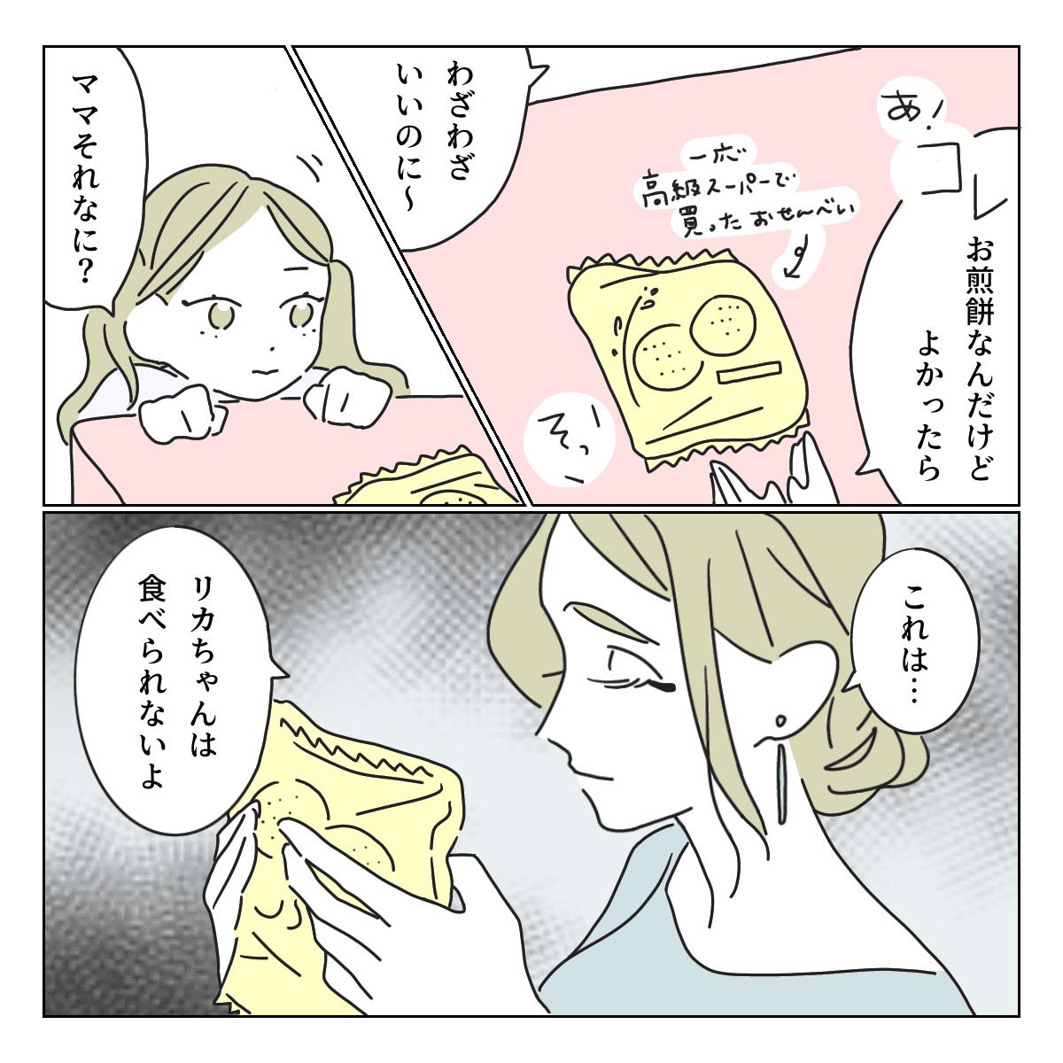お菓子1-2